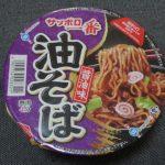 【サッポロ一番】油そば 醤油味 のカップ麺レビュー
