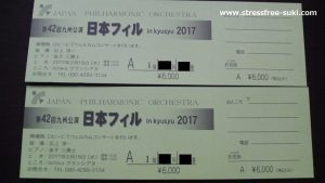 日本フィルチケット