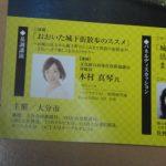 大分駅でJOKER DXファン感謝祭!石垣の木村真琴さんの鍋もあり【3/19】