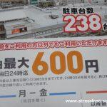 アクロスプラザ大分駅南の駐車場 最大料金600円【施設利用者以外でも利用できます】