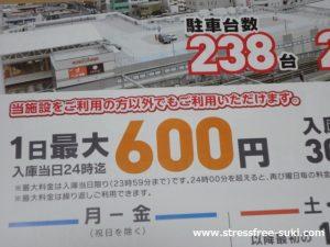 KCA・アクロスプラザ大分駅南駐車場