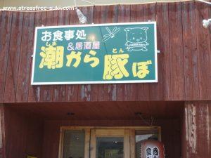 潮から豚ぼ - 大分県宇佐市