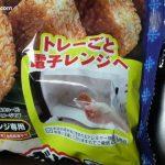 【冷凍食品】トレイ付きのニッスイ焼きおにぎり!お皿いらずですぐ食べられる!