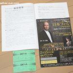 日本フィル in 九州2018 大分公演(iichikoグランシアタ)へ行ってきました