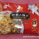 炒飯の極み えび五目xo醤のレビュー評価【春風亭昇太CM】