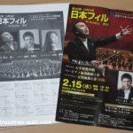 日本フィル交響楽団 九州公演2017 大分iichikoグランシアタに車椅子で行くと
