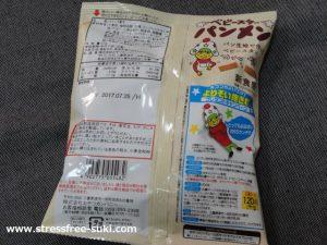 パンメン メープルシナモン味②