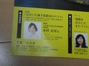 木村真琴さん