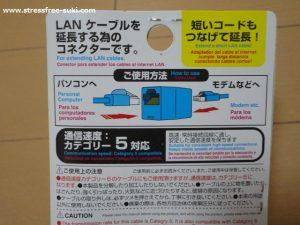 ダイソー LANケーブル延長コネクター2