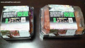 函館朝市 栄屋 よさこい 海鮮丼