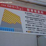 ひかりのたまごと壱丁目ラーメン(大分市光吉)の駐車場情報
