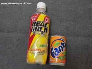 リアルゴールドとファンタオレンジ