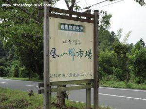 山香温泉 風の郷市場4