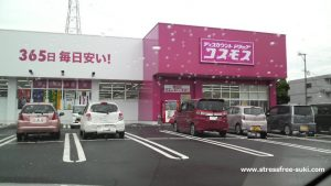 ドラッグストア コスモス寒田店 駐車場