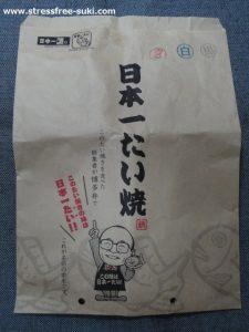 日本一たい焼の紙袋1