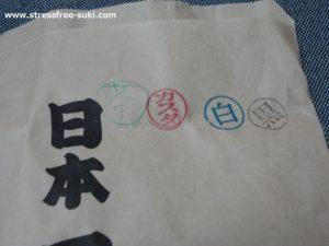 日本一たい焼き 紙袋2