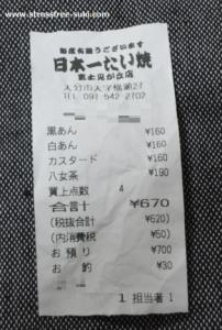 日本一たい焼き レシート