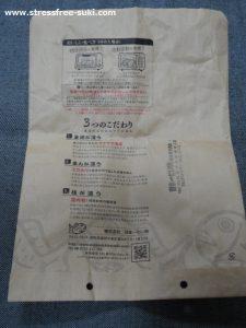 日本一たい焼の紙袋2