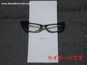 小村美記さん(元OBSアナウンサー)が退社後、小田崇之アナに渡した手紙のイメージ