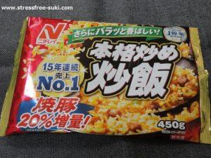 ニチレイ 本格炒め炒飯1