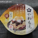 井村屋 やわもちアイス  - きなこ、つぶあん、黒蜜のコラボ!