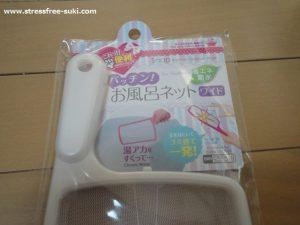ダイソー お風呂ネット ゴミ取りネット 浴槽2