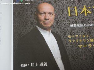 指揮者 井上道義さん2