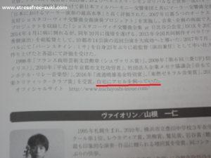 指揮者 井上道義さんのアヒルのプロフィール