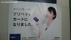 トライアル プリペイドカード1