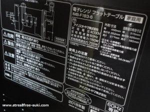 imb-f183 アイリスオーヤマ 単機能電子レンジ6