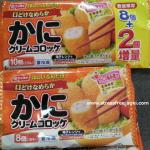 最近スーパーで見かけた増量商品 - お菓子、カニクリームコロッケ