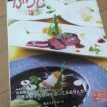 工藤由美さん(元OBSアナウンサー)が月刊ぷらざ9月号にでてましたね