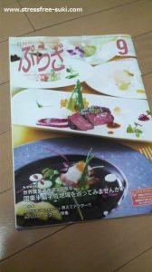 2018年月刊ぷらざ9月号