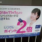 【トライアル】プリペイドカード決済でいつでもポイント2倍(11月~)