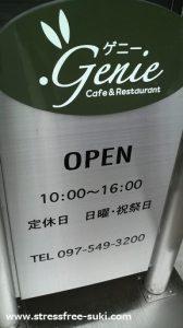 ゲニー(大分市野田、博愛病院敷地内)1