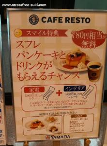 ヤマダ電機大分わさだ店カフェレスト2