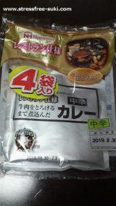 日本ハムのレストラン仕様