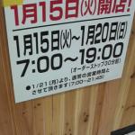 わさだのコメダ珈琲店のオープン日が決定!