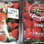 ベリーツ【大分県産いちご】の値段はやっぱり高い?