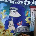 【東ハト】忍者ふわ丸というスナックお菓子おいしい!