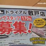 トライアル敷戸店が2019年4月下旬にオープン予定!