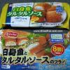 冷凍食品の白身魚のタルタルソース2種類