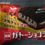 【グリコ】ガトーショコラ クッキーサンドアイスが濃厚でおいしい!
