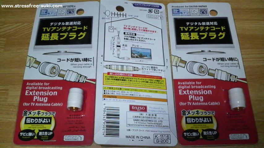 延長 線 テレビ アンテナ
