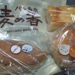 パン香房 麦の香 こっぺ店(大分市わさだ)のパン