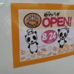 めろんパンダがサンリブわさだ(大分市木上)にオープン予定!