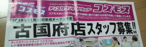 コスモス古国府店オープン予定