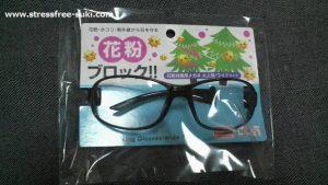 ダイソー100均の花粉対策用メガネ
