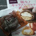 シャトレーゼのシュークリームを食べてみた【無添加商品もあるよ】