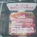 【ダイソー100均】電子レンジOKの器(タッパと耐熱ガラス容器)